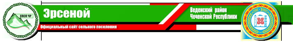 Эрсиной | Администрация Веденского района ЧР